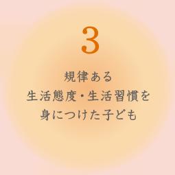 3. 規律ある生活態度・生活習慣を身につけた子ども