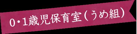 0・1歳児保育室(うめ組)